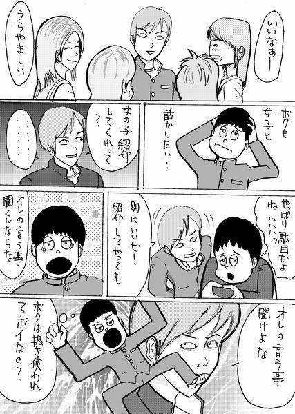 http://chugakusei-manga.blog.so-net.ne.jp/_images/blog/_ab8/chugakusei-manga/m_cm02-130k.jpg